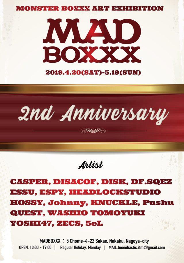 ストリートカルチャーから派生したアートを名古屋から発信するMAD BOXXXがオープン2周年記念イベントを開催。ESPY、CASPER、鷲尾友公ら16作家参加のエキシビションを開催。