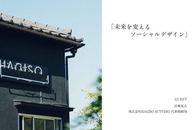 カフェ、アートギャラリー、レンタルスペース、さまざまな角度から文化を育む場をつくり続ける、株式会社HAGISO SUTUDIO代表取締役・宮崎晃吉が考えるソーシャルデザインとは。フードデザイナー・黒元実紗とのトークイベントが開催。