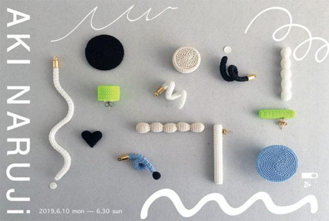 """糸編みアーティスト AKI NARUJiのアクセサリー展が、CLASKA Gallery & Shop """"Do"""" 名古屋店にて開催。"""