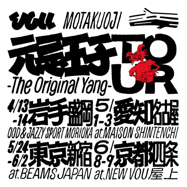 京都の人気セレクトショップ・VOUが全国POPUPツアーへ。名古屋は大須に登場!