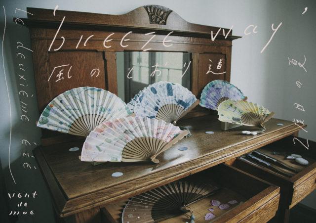 クリエーター・小林萌による、自由でコンテンポラリーな新しい扇子ブランド、vent de moeの展示即売会が開催!