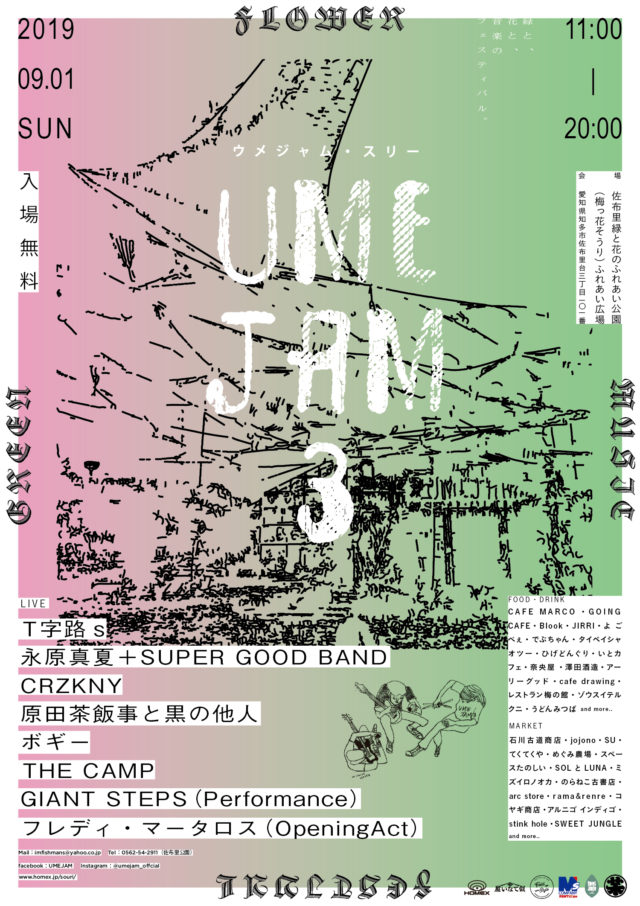 T字路s、永原真夏、原田茶飯事と黒の他人、CRZKNYら7組が出演。入場無料の野外音楽フェス「UMEJAM3」、愛知・知多で開催!