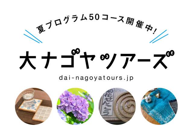 世界に1つだけのブレンドコーヒー作り、知多木綿の染め、機織り体験、蓮の実薬膳ごはん&花見ツアーなど計50コース。東海エリアの魅力が詰まった「大ナゴヤツアーズ」、2019年夏プログラムが発表。