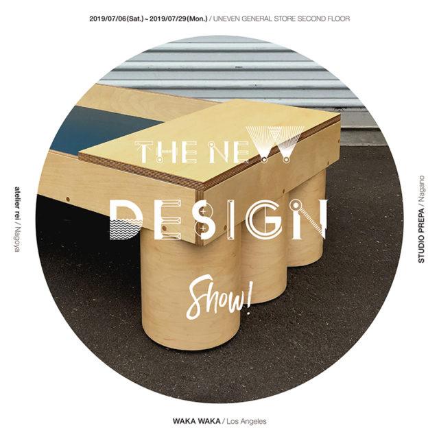 新しいデザインとは何か?を問うインテリアの企画展が栄・UNEVENにて開催。L.Aを拠点とするデザインプロジェクト「WAKAWAKA」、長野のガラス工房「STUDIO PREPA」、出張お直し相談室でもおなじみ「aterier rei」。