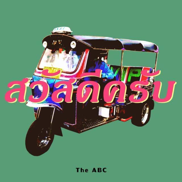名古屋発6人組バンド・The ABCが新作発売を記念したイベントを鶴舞K.Dハポンにて開催。共演に、テト・ペッテンソン、たけとんぼ。