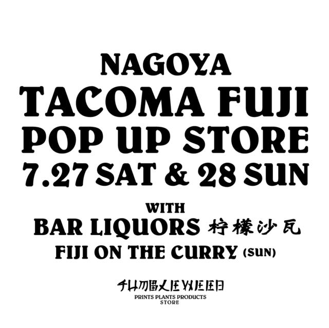 人気レーベル「TACOMA FUJI RECORDS」によるポップアップイベント名古屋編が、TUMBLEWEEDにて2日間開催。BAR LIQURS、fiji on the curryが出店!だし・麺 未蕾出店イベントで前夜祭も。