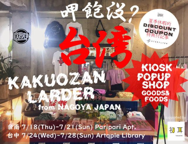 【夏季休暇的名古屋台湾航空券割引特典付記事 #1】<br/>KAKUOZAN LARDERが台湾でポップアップショップ・ツアーを敢行!<br/>台湾WEBメディアと連動した現地レポート企画も。