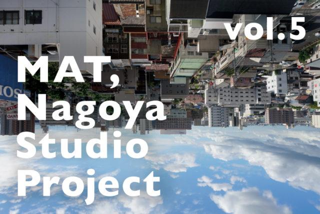 青崎伸孝、阿部航太、蓮沼昌宏が港まちに滞在し制作・発表を行う、「MAT, Nagoya・スタジオプロジェクトvol.5」。トークイベントやワークショップも。