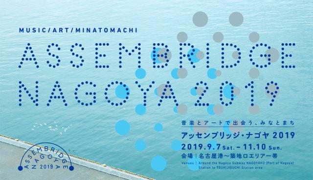 名古屋の港まちを舞台にした音楽と現代美術のフェスティバル『アッセンブリッジ・ナゴヤ 2019』開催プログラム全容発表!第2弾追加アーティストに、イ・ラン、夏の大△、折元立身、青崎伸孝も!