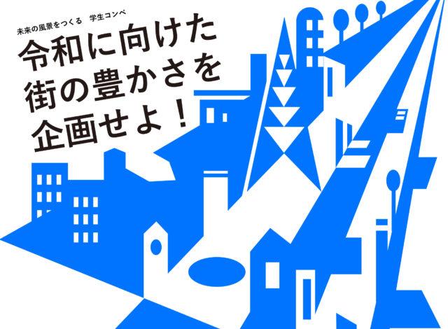 1万㎡を超える広大な敷地の利活用案を募集!?大規模な学生コンペが開催。建築家・原田真宏、林厚見(東京R不動産)、田中元子(グランドレベル代表)らが審査員として参画。