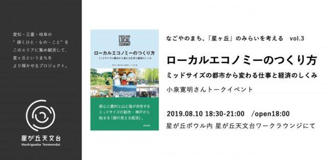 名古屋・星ヶ丘からまちづくりの未来を考える「星が丘天文台」が、「ローカルエコノミーのつくり方」をテーマに小泉寛明(神戸R不動産代表)によるトークイベントを開催。