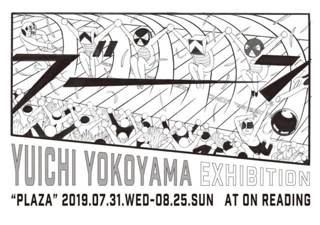 世界中で人気のネオ漫画家、横山裕一による個展が、名古屋ON READINGにて開催!