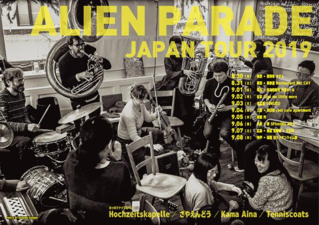 ドイツのオルタナ系ブラス楽団・ホッホツァイツカペレが、テニスコーツとともにジャパンツアー敢行中!愛知、三重公演も。