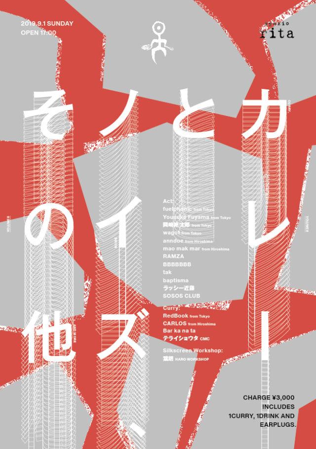 東京、名古屋、広島のカレーカルチャーとアンダーグラウンドシーンが邂逅。「カレーとノイズ、その他 vol8」開催!カレー出店に、テライショウタ(CMC)、bar ka na ta、RedBook(東京)、CARLOS(広島)ら。シルクスクリーンWSも!