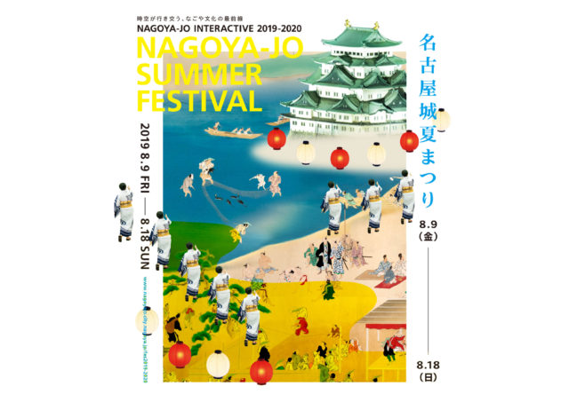 名古屋城夏まつりが刷新!DONUTS DISCO DELUXE、岸野雄一らによる「大盆踊り大会」や、Kan Sano、D.A.N.(DJ set)、DE DE MOUSE、ハバナイ!出演の「ベイクルーズフェスティバル」名古屋編も。