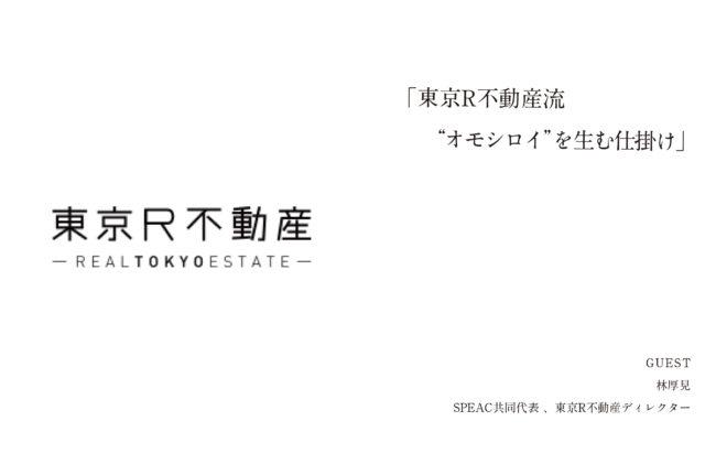 """不動産のセレクトショップ!?「東京R不動産」ディレクター・林厚見によるトークイベントが開催。""""オモシロイ""""を生み出す仕掛けに迫る。"""
