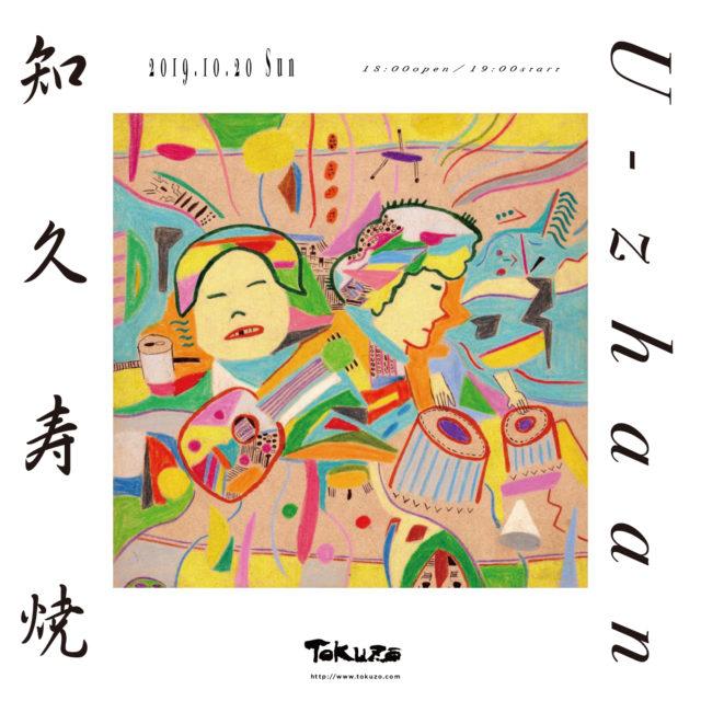 知久寿焼(ex.たま、現・パスカルズ)、タブラ奏者・U-zhaanが今池TOKUZOにて共演。フライヤーイラストは食品まつりが担当。