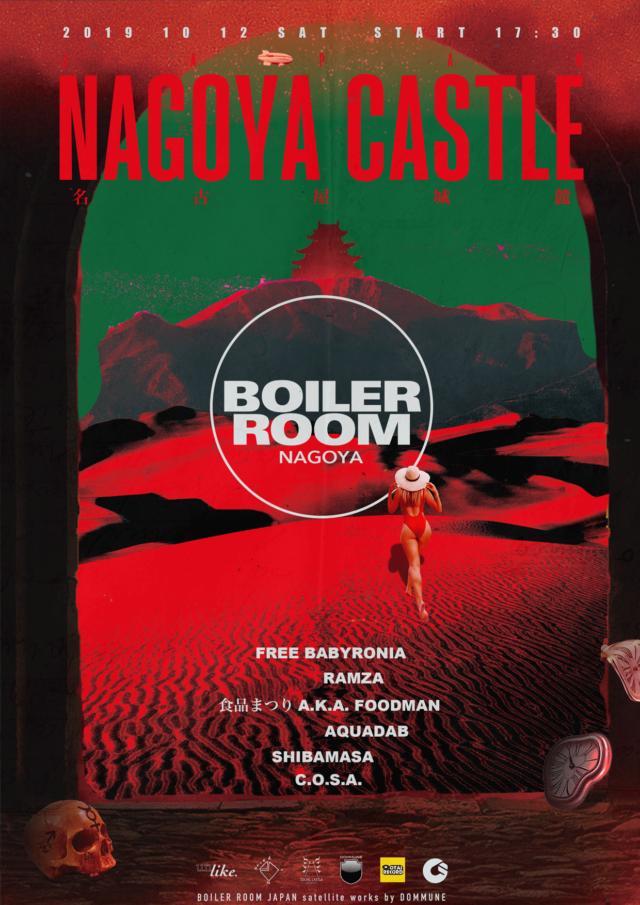 まさかまさかの「BOILER ROOM」名古屋上陸!舞台は名古屋城にて。C.O.S.A.、RAMZA、食品まつり、FREE BABYRONIAら出演。「DOMMUNE」による配信もあり。