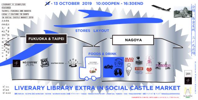 【更新】WAITING ROOM、PAR STORE、BIG ROMANTIC RECORDS、NO COFFEE……台湾・福岡・名古屋のローカル/カルチャーを繋ぐ16ショップが一堂に!<br/>LIVERARY×STARFLYER企画エリア、名古屋城「SOCIAL CASTLE MARKET」に出現。