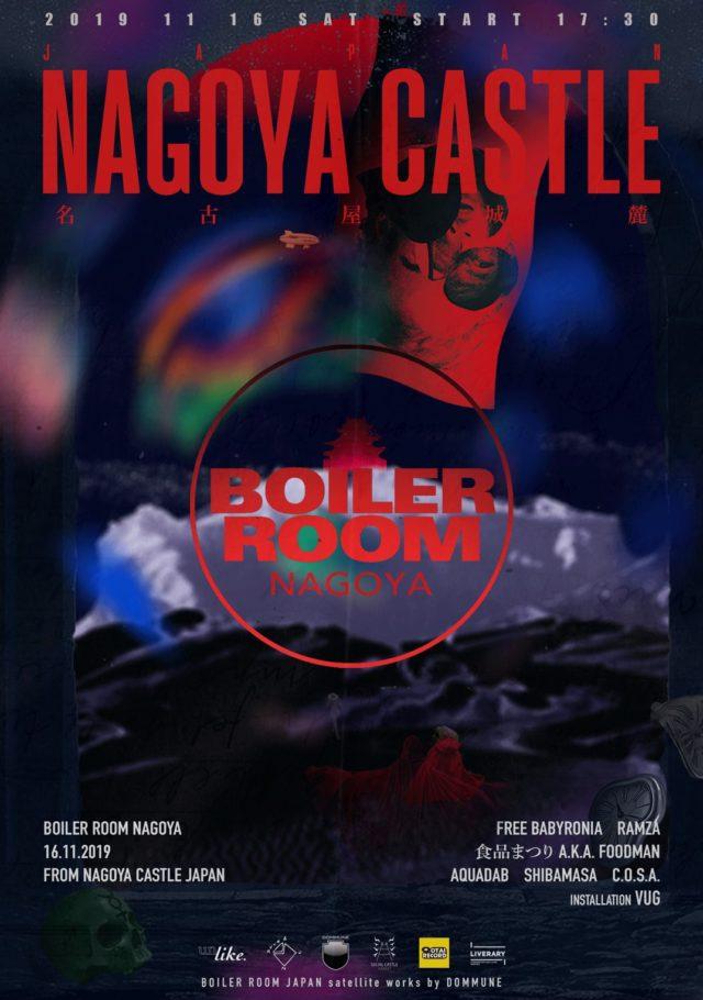 【更新】「BOILER ROOM NAGOYA」がついについに開催!舞台は名古屋城にて。C.O.S.A.、RAMZA、食品まつり、FREE BABYRONIAら出演。「DOMMUNE」生配信ほか、追加出店エリアも増設!