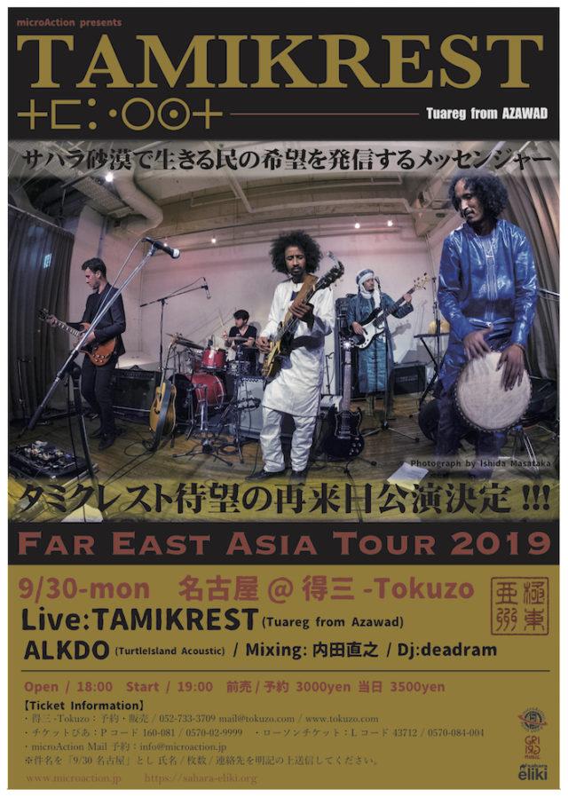 砂漠のブルース奏でるトゥアレグ族バンド・TAMIKRESTが来日ツアー。今池TOKUZO、豊田の廃校イベントにも出演。映画やトークも。