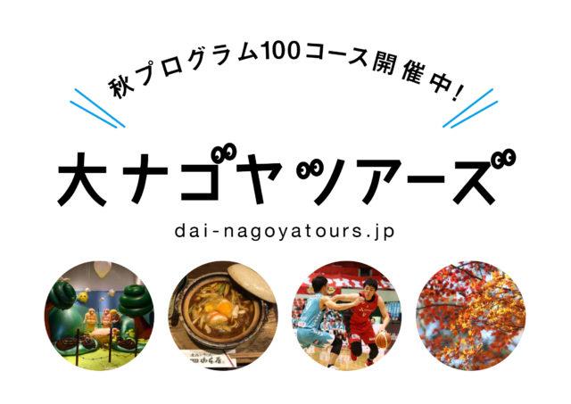 白磁食器ツアー、盆栽づくり、パン屋巡りなど過去最大の計100コース!東海エリアの魅力満載「大ナゴヤツアーズ」、2019年秋プログラムが発表。