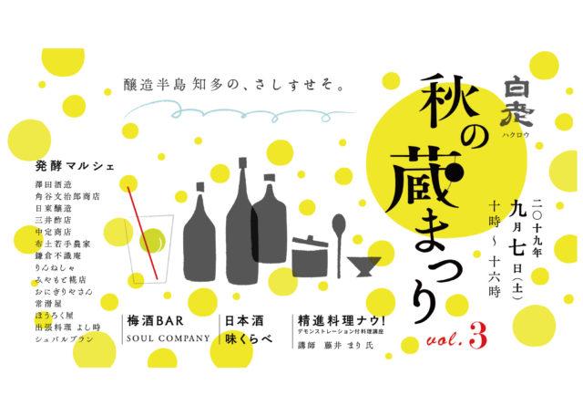 日本酒味くらべ、発酵マルシェなどが体験出来る「秋の蔵まつり」が常滑の澤田酒造にて開催。