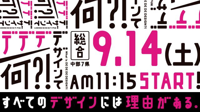 楽曲提供は食品まつり!デザインの本質を読み解く、NHK名古屋制作の新番組「デデデデザインて何?!」がスタート。