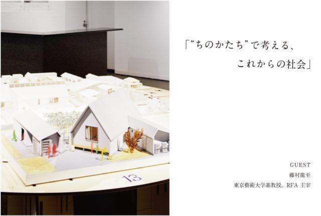 次世代の社会をつくる建築のあり方を考える。建築家・藤村龍至を迎えたトークイベントが東桜会館にて開催。