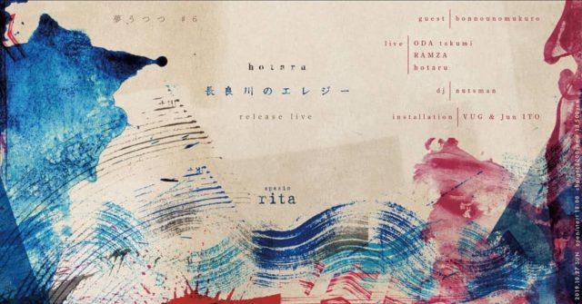 岐阜発電子音楽レーベル・obakekoubouの主宰者・hotaruのリリースライブが名古屋spazio ritaで開催。共演ゲストに、bonnounomukuro、RAMZA、VUG、伊藤潤ら。