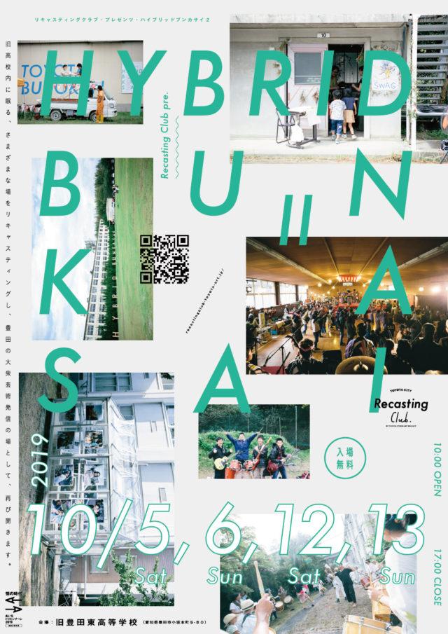 豊田市主催「Recasting Club」による異種混合の市民芸術文化祭「HYBRID BUNKASAI」最終回、開催!あいちトリエンナーレ出展作家・高嶺格、Nukemeによるトークや、荒木優光らによるグループ展も。