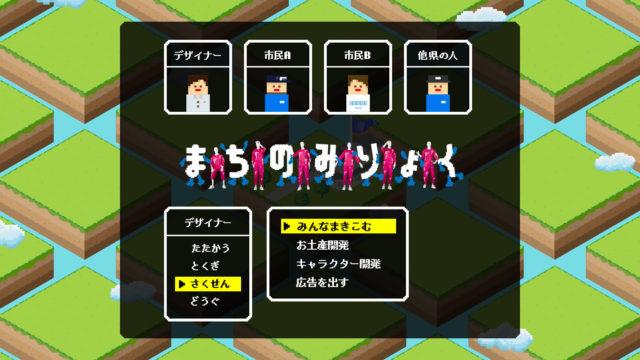 NHK名古屋制作のシリーズ番組「デデデデザインて何?!」第3話は「各務原市」のシティプロモーションをRPG風に解説。食品まつり出演の番組関連イベントも。