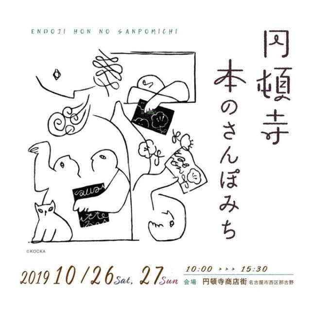 円頓寺商店街が二日限りの「本の街」に!?新旧垣根なく楽しめる本のイベント『円頓寺 本のさんぽみち』が開催。