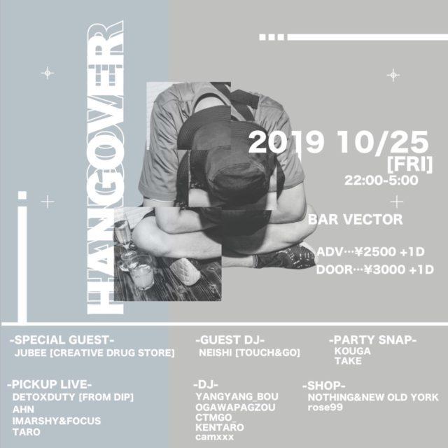JUBEE(CREATIVE DRUG STORE)出演イベントが栄・BAR VECTORで開催。NEISHI(Touch & Go)ら名古屋ローカル勢によるライブ、DJ、出店ブースも。