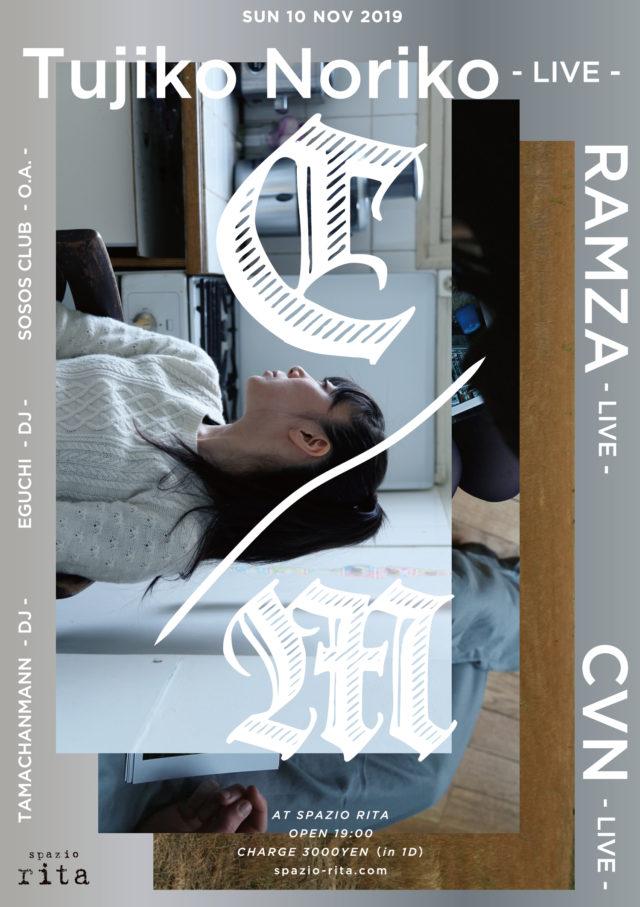 Tujiko Noriko、RAMZA、CVNら出演。パリに住む日本人女性と麻痺状態に陥った恋人との物語を描いた映画「Kuro」のサウンドトラック・リリースパーティー名古屋編が開催。