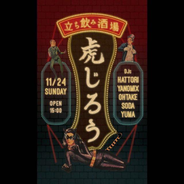 鉄板上がDJブースに!名古屋・栄の鉄板焼き屋と居酒屋が合同DJパーティーを開催。HATTORI(PIGEON RECORDS)、 SODA(OUT RECORD) 、YANOMIX(OBRIGARRD)ら出演。