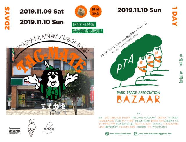 東京拠点のデザインブランド・MNKMが、 特製焼売とオリジナルグッズを携え岡崎・LIVERARY Extraに登場。近隣の公園ではTUMBLE WEED、手と目ら23組が集うマーケットイベント「P.T.A」が開催!