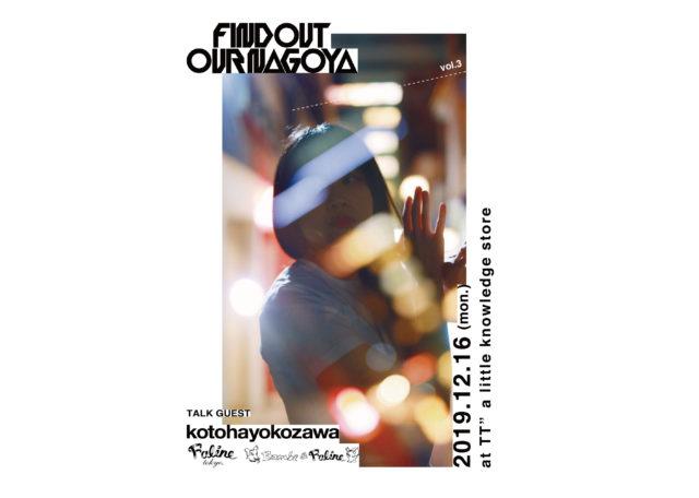 """Falineのオーナー・babymary、気鋭のデザイナー・ 横澤琴葉(kotohayokozawa)登壇!ファッションを基軸としたトークイベント「Find Out Our Nagoya! #3」が星ヶ丘・TT""""にて開催。限定アイテムの販売も。"""