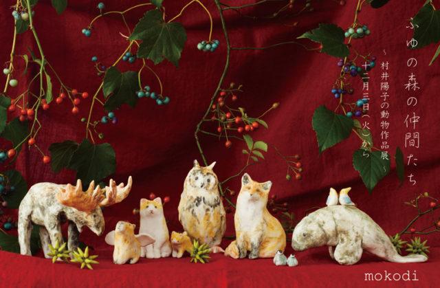 表情豊かな動物のオブジェやアクセサリー、うつわなどを制作する陶芸家、村井陽子の個展がmokodiにて開催。