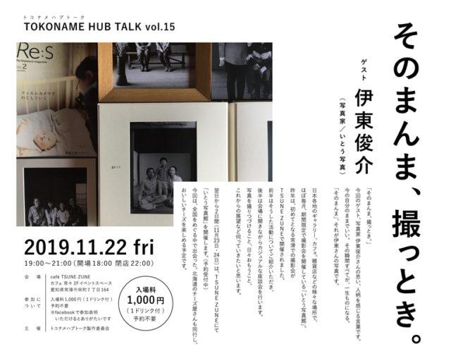 ソーシャルタワーマーケットでもお馴染みの「いとう写真館」、伊東俊介によるトークイベントが、常滑のcafe TSUNE ZUNEで開催!