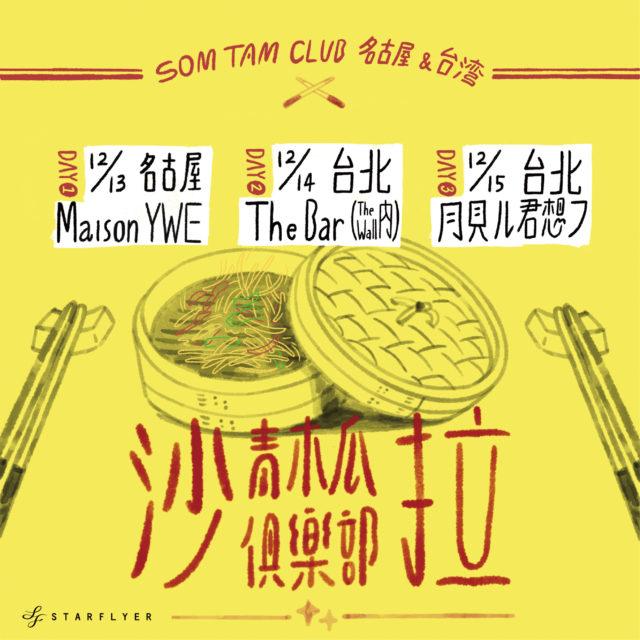 橋本翼(cero)、MOOLA(ヤンガオ)擁する「SOM TAM CLUB」が名古屋〜台北ツアーを企画。サモハンキンポー(思い出野郎Aチーム)、髙倉一修(GUIRO)がDJとして出演。新代田・えるえふるの出張出店も。