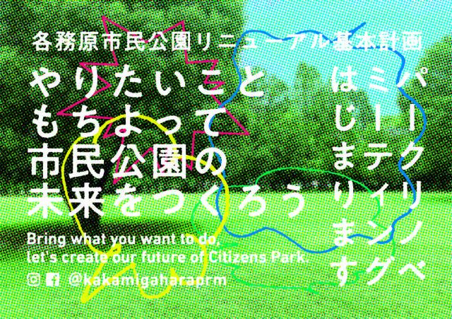 岐阜県各務原市が、参加型の市民公園リニューアル・プロジェクト「パークリノベミーティング」を始動。初回ゲストに、青木純、手塚美希。