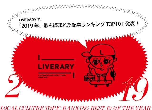 【REVIEW】<br/>2019年、東海圏で最も話題となったカルチャートピックは?!<br/>「LIVERARYで2019年、最も読まれた記事ランキングTOP10」を発表。