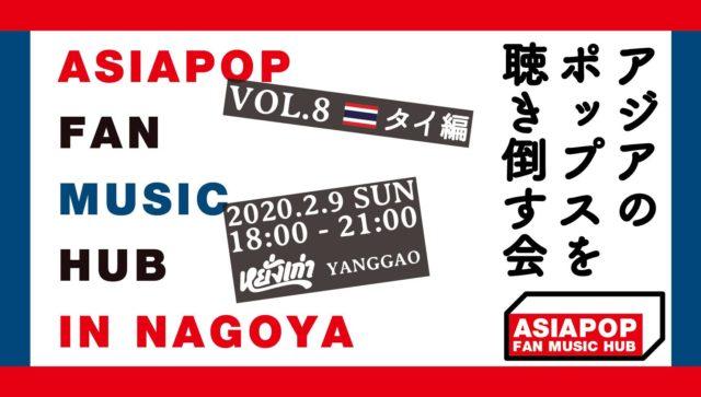 感度の高い音楽ファンからも注目を集める人気イベント「アジアのポップスを聴き倒す会」が名古屋で開催。ゲストスピーカーとしてヤンガオ店主・MOOLAも登壇。