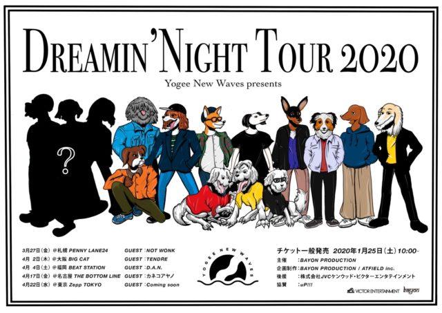 名古屋公演のゲストアクトにカネコアヤノが決定!Yogee New Wavesによる自主企画「Dreamin' Night Tour 2020」が開催。