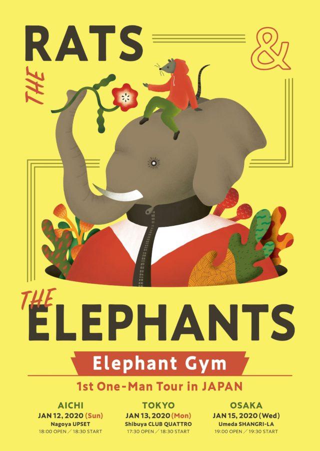 台湾発ポストロックバンド・Elephant Gymが半年間のライブ活動休止前に東名阪ワンマンツアーを敢行。名古屋公演は池下・CLUB UPSETにて。
