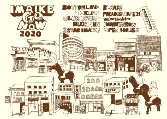 今年も開催!サーキットイベント「IMAIKE GO NOW 2020」。第2弾アーティスト発表でTHE NOVEMBERS、TENDRE、キイチビール、SUSHIBOYS、突然少年ら24組追加!