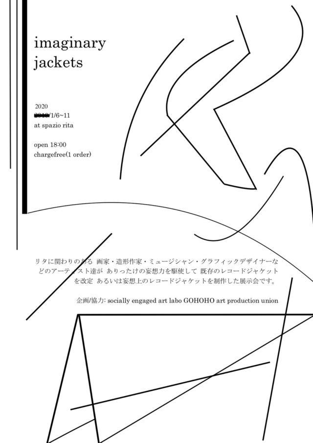 RAMZA、Free Babyronia、食品まつり、村上ゴンゾ、VUG、Mayumi Takasakiら約20組が参加する架空のジャケットアートワーク展が栄・spazio ritaにて開催。