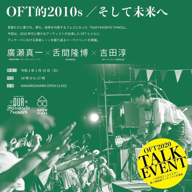 岐阜・各務原市の人気野外音楽フェス「OUR FAVORITE THINGS」の主催者らによるトークイベントがイオンモール各務原にて開催。当日、今年の第一弾出演者を発表!