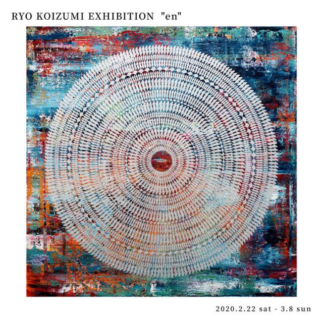 カリグラフィーアーティスト、グラフィックデザイナーとして、様々なビジュアルやロゴデザイン等を手掛ける小泉遼による個展がfonsで開催。